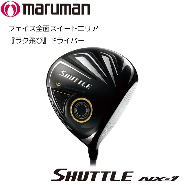 【送料無料】【2017年モデル】 マルマン SHUTTLE NX-1 DRIVER シャトル エヌエックス ワン ドライバー IMPACTFIT MV504 カーボンシャフト