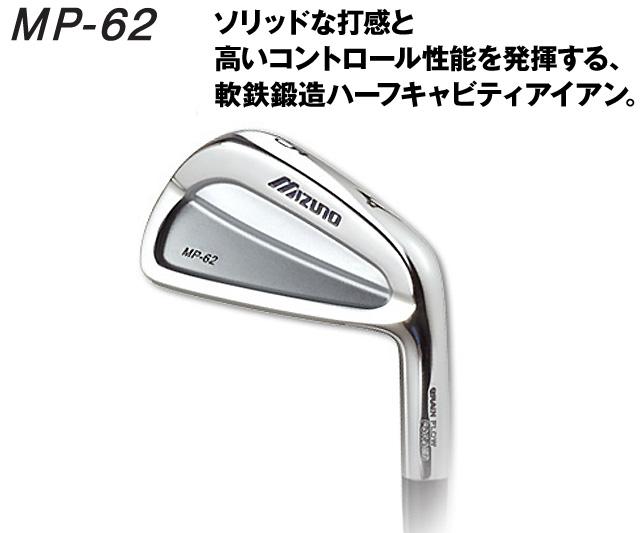 【送料無料】ミズノ MP62 アイアン 7本(4~PW) NS PRO 950GH スチール シャフト