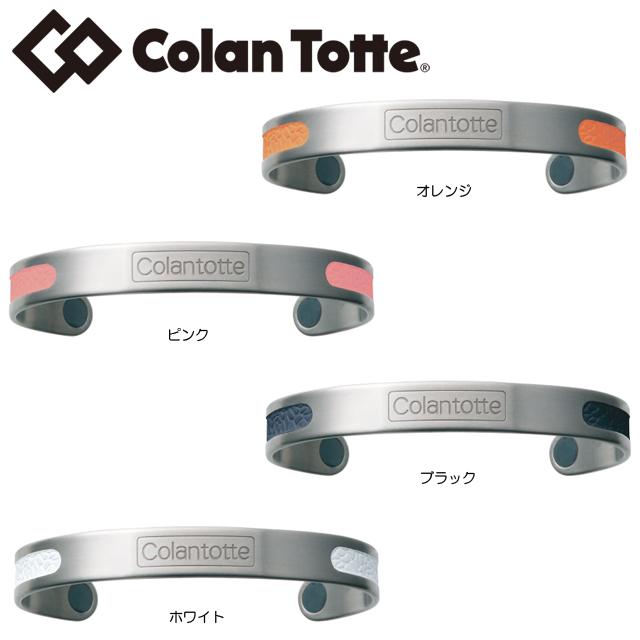 【送料無料 メール便】ColanTotte コラントッテ マグチタン パレット ブレストレット 腕用タイプ
