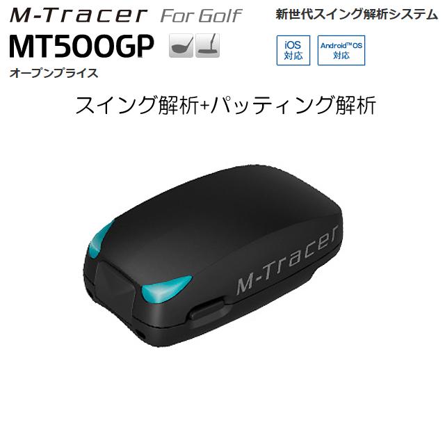 【送料無料】EPSON エプソン ゴルフ スイング解析+パッティング解析 システム M-Tracer For Golf MT500GP エム トレーサー MT500GP