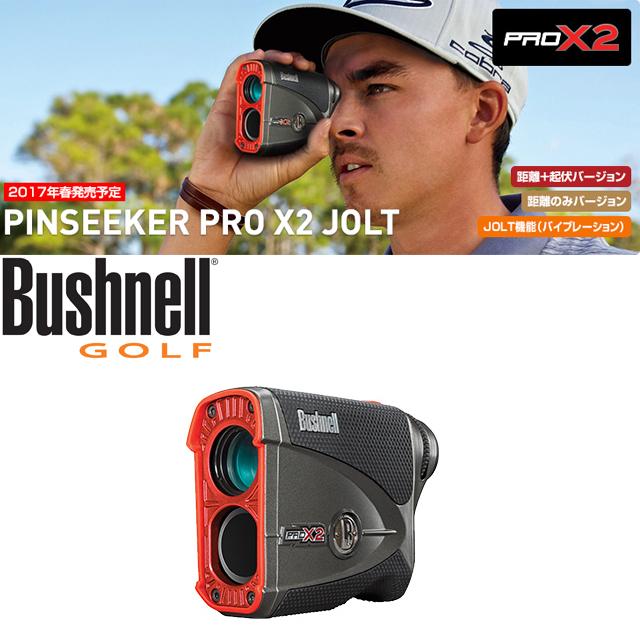 【送料無料】【日本正規品】Bushnell golf ブッシュネル ゴルフ用レーザー距離計 ピンシーカー プロ X2 ジョルト スロープ機能搭載 モデル プロX2ジョルト
