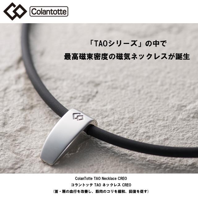 【送料無料 メール便】ColanTotte コラントッテ TAO ネックレス CREO クレオ