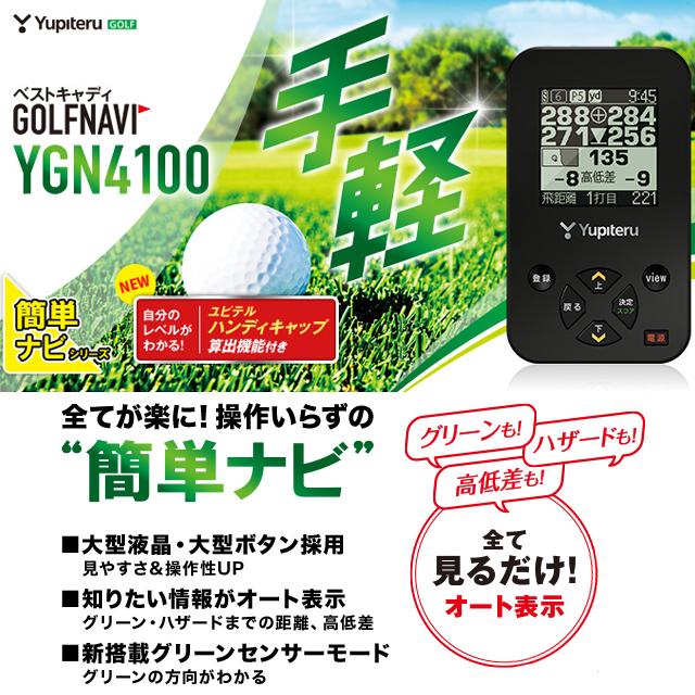 【送料無料】YUPITERU GOLF ユピテル ゴルフナビ YGN4100 (P)