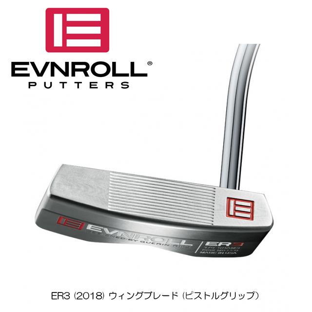 【送料無料】【日本正規品】【2018年モデル】EVNROLL イーブンロール パター ER3 2018 ウィングブレード (ピストルグリップ)