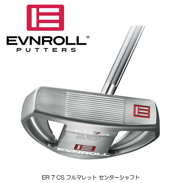 【送料無料】【日本正規品】【2018年モデル】EVNROLL イーブンロール パター ER 7CS フルマレット センターシャフト