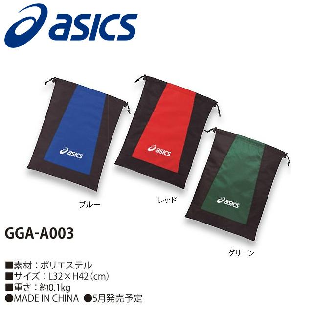 送料無料 メール便 アシックス 日時指定 ASICS 保証 シューズ ケース GGA-A003