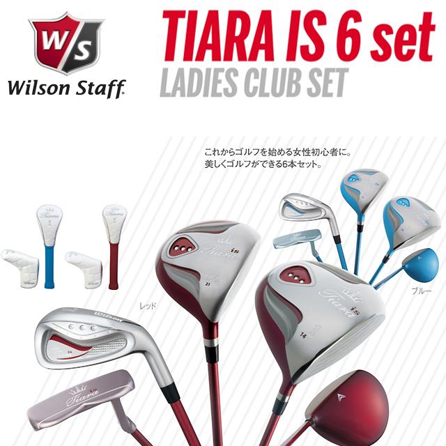 【送料無料】【全カラーOK】ウィルソン ティアラ レディス (6本セット) Tiara IS 6set クラブセット