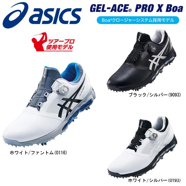 【送料無料】【2018年モデル】アシックス ASICS ゴルフシューズ GEL-ACE PRO X Boa ゲルエース プロ エックス ボア TGN922