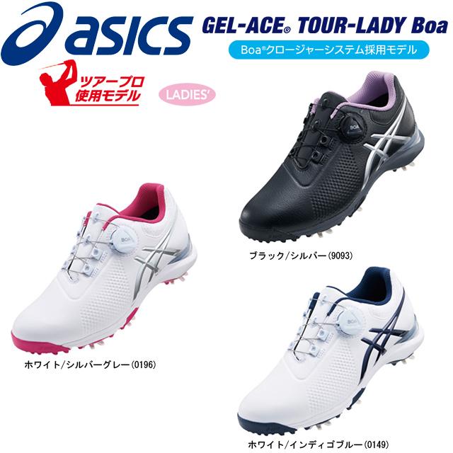 【送料無料】【2018年モデル】アシックス ASICS ゴルフシューズ TOUR-LADY Boa ツアー レディ ボア TGN924