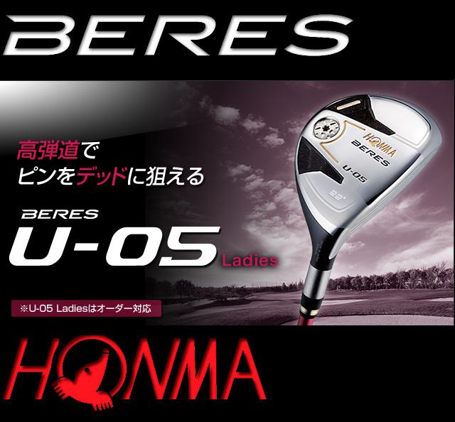 【送料無料】【2016年モデル】ホンマ BERES ベレス レディス U-05 ARMRQ∞ ★★★ (3スター) 3S ユーティリティ