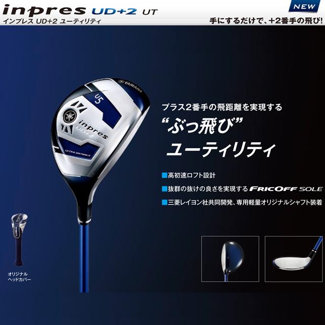 【送料無料】【2017年モデル】ヤマハ インプレス inpres UD+2 UT オリジナルカーボンTMX-417U