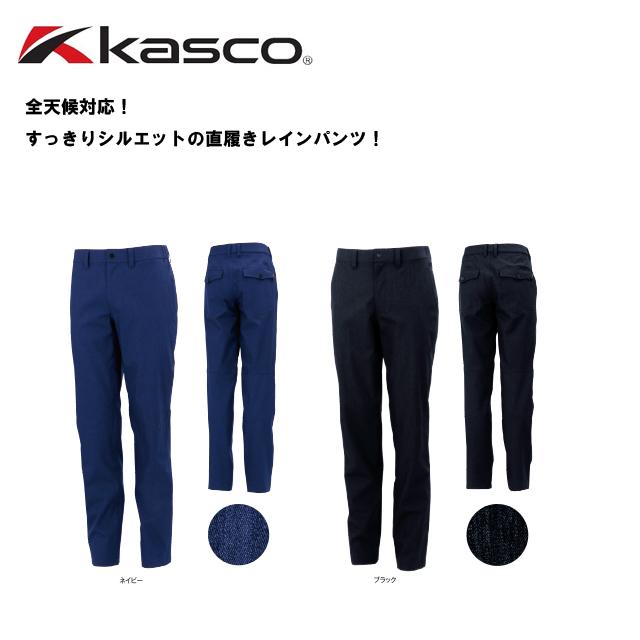 【送料無料】キャスコ kasco メンズ レインパンツ KRW-1717P