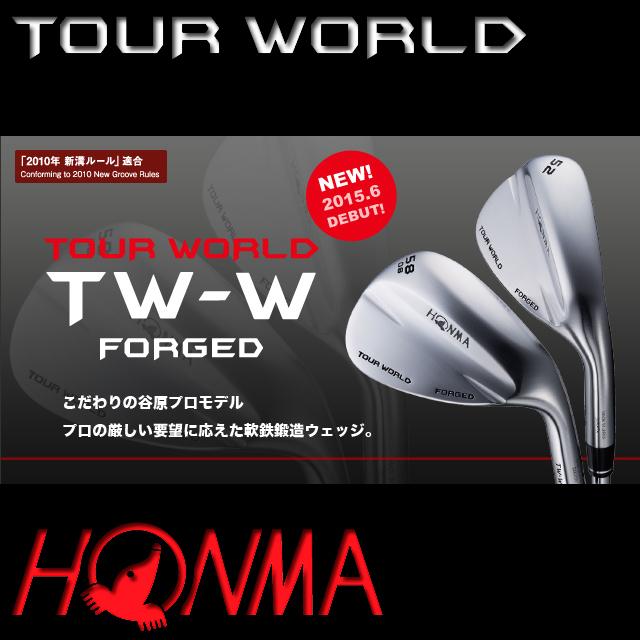 【送料無料】【メーカー保証書付】ホンマ ツアーワールド TOUR WORLD TW-W FORGED ウェッジ VIZARD IB W シャフト