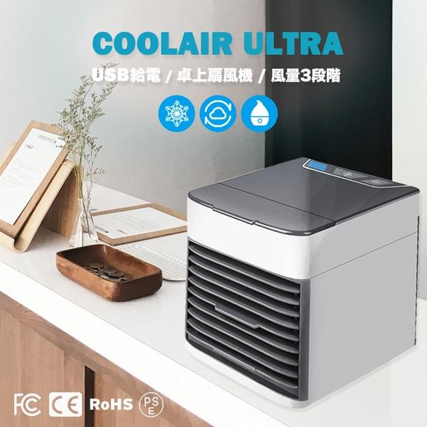 【クーラーを設置する時代はもう終わりました】CoolAir Ultra パーソナルクーラー 卓上扇風機 冷風扇 冷風機 扇風機 エアコン 卓上クーラー 省エネ 小型 コンパクト ミニ 冷風  【まだ間に合います クーラーを設置する時代はもう終わりました】CoolAir Ultra パーソナルクーラー 卓上扇風機 冷風扇 冷風機 扇風機 エアコン 卓上クーラー 省エネ 小型 コンパクト ミニ 冷風 冷気 送風機 風量3段階 防カビフィルター搭載 ポータブルクーラー
