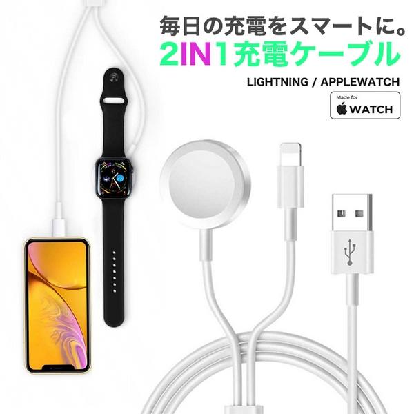 Apple Watch 充電ケーブル アップルウォッチ ワイヤレス充電器 iPhone ケーブル Apple Watch 5 充電器 2in1 ケーブル アップルウォッチ マグネット式 充電器 長さ1m 耐久 急速 apple watch series 5 4 3 2 1 iPhone 11/11pro/promax/XR/XS/XS Max/X/8/