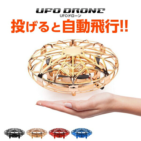 投げると自動離陸 スマホ要らずのUFO Drone UFOドローン UFO ドローン トイドローン ラジコン 小型 日本限定 子供 プレゼント 飛行機 男の子 安全 おもちゃ ハンドジェスチャー 女の子 ヘリ ゲーム 知育玩具 期間限定特別価格 ミニドローン