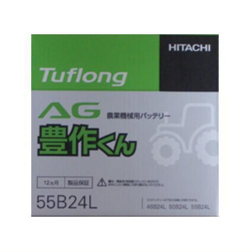 日立 タフロング AG豊作くん AH55B24L9 農業機械用バッテリー 【BR】