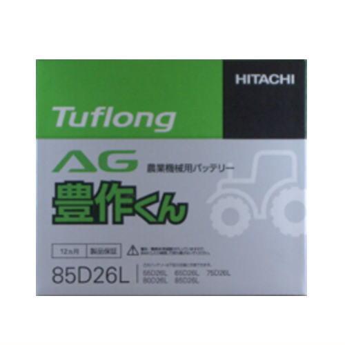 日立 タフロング AG豊作くん AH85D26L9 農業機械用バッテリー 【BR】