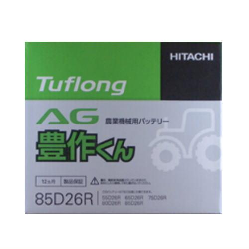 日立 タフロング AG豊作くん AH85D26R9 農業機械用バッテリー 【BR】