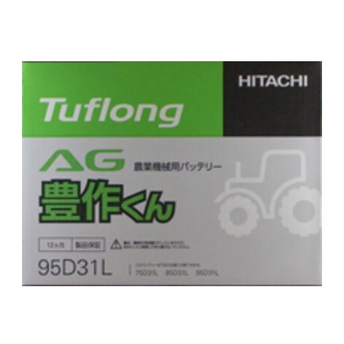 日立 タフロング AG豊作くん AH95D31L9 農業機械用バッテリー 【BR】