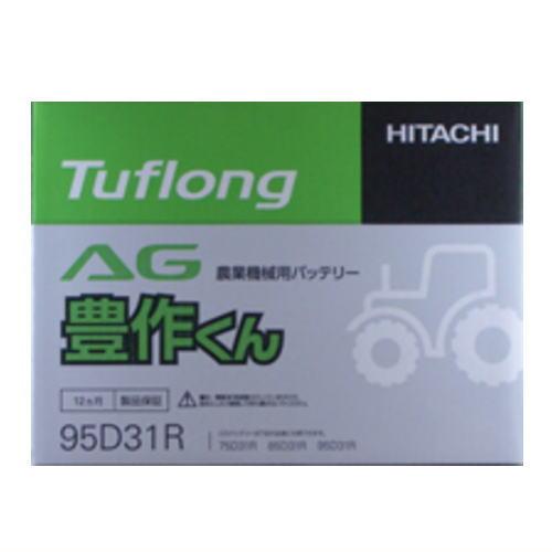 日立 タフロング AG豊作くん AH95D31R9 農業機械用バッテリー 【BR】