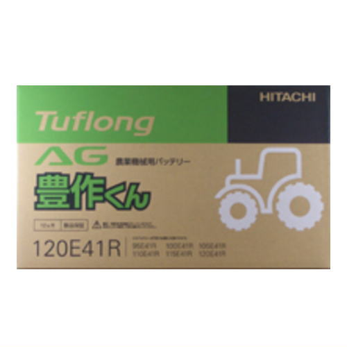 日立 タフロング AG豊作くん AH120E41R9 農業機械用バッテリー 【BR】