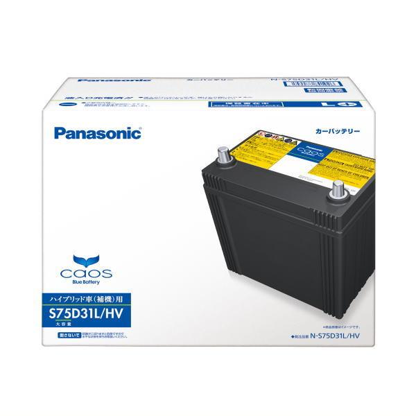 パナソニック カオス ハイブリッド車用 バッテリー N-S75D31L/HV カーバッテリー 車  新品【お取り寄せ】