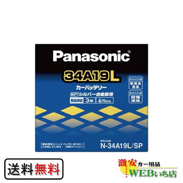 お取寄せ商品キャンセル不可 希望する で廃バッテリーの送料も含む回収無料 北海道 沖縄 期間限定で特別価格 離島除く SP 正規品 N-34A19L カーバッテリー バッテリー パナソニック 標準車用