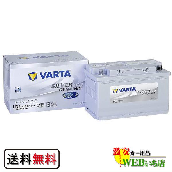 VARTA Silver Dynamic AGM LN4 F21(580 901 080)バルタ シルバー 欧州車用【代引手数料無料】