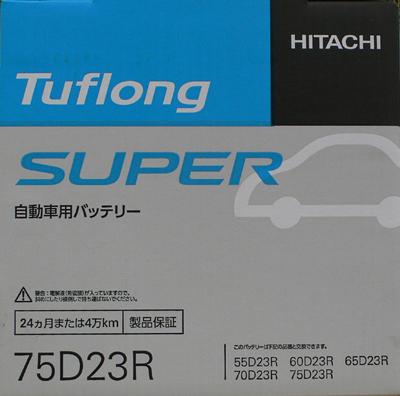 日立 タフロング Tuflong SUPER JS-75D23R 【BR】