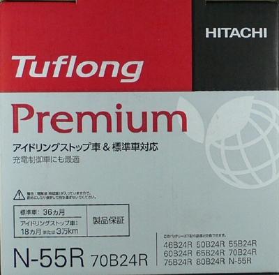 【39ショップエントリーP2&マイカーエントリーP3】日立 タフロング Tuflong Premium JPN-55R/70B24R 【BR】