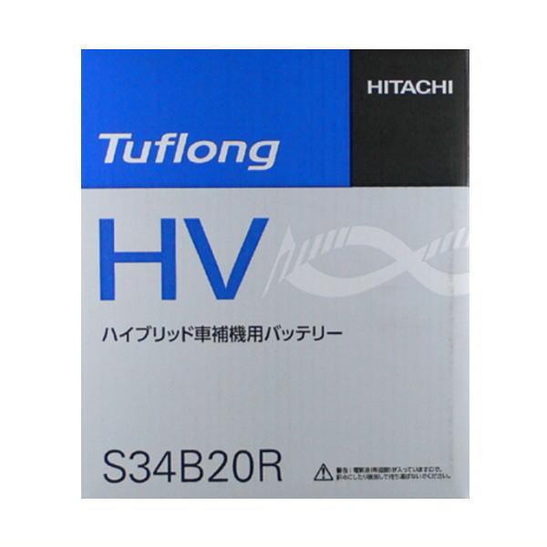 日立 タフロング Tuflong HV S34B20R 【BR】