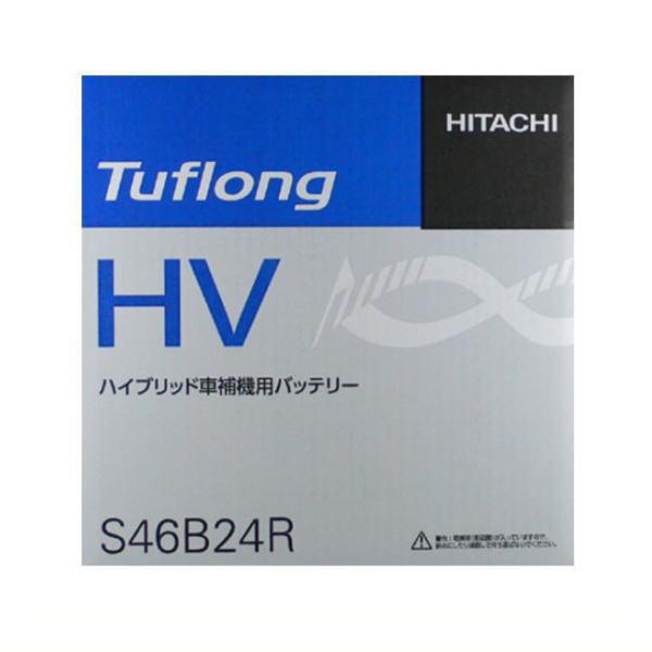 【39ショップエントリーP2&マイカーエントリーP3】日立 タフロング Tuflong HV S46B24R 【BR】