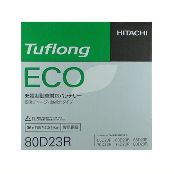 日立 タフロング Tuflong ECO JE80D23R 【BR】