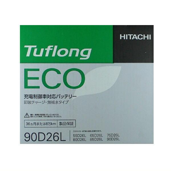日立 タフロング Tuflong ECO JE90D26L 【BR】