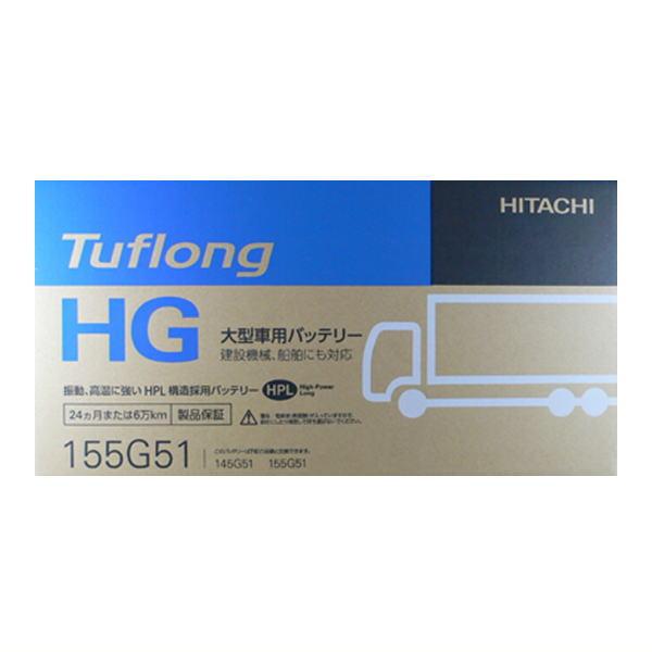 日立 タフロング Tuflong HG GH155G51 (3190097)【西濃便】【代引不可】【BR】