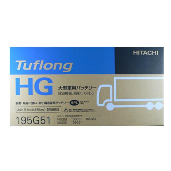 日立 タフロング Tuflong HG GH195G51 (3190098)【西濃便】【代引不可】【BR】
