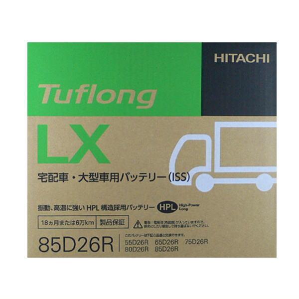 日立 タフロング Tuflong LX GL85D26R (3190100)【西濃便】【代引不可】【BR】