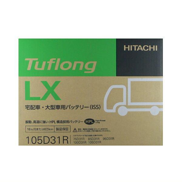 日立 タフロング Tuflong LX GL105D31R (3190102)【西濃便】【代引不可】【BR】