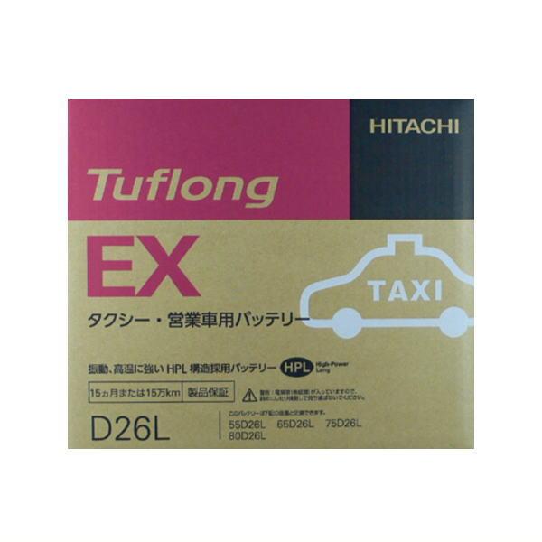 日立 タフロング Tuflong EX GED26L 【BR】