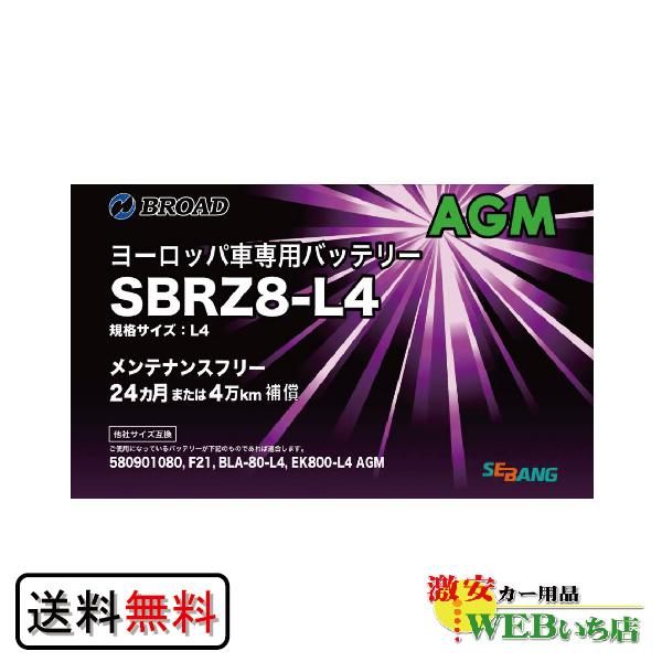 ブロード セバン社製 AGMバッテリー SBRZ8-L4 欧州車用 【BR】