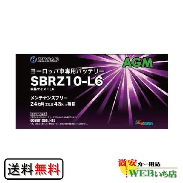 ブロード セバン社製 AGMバッテリー SBRZ10-L6 欧州車用 【BR】