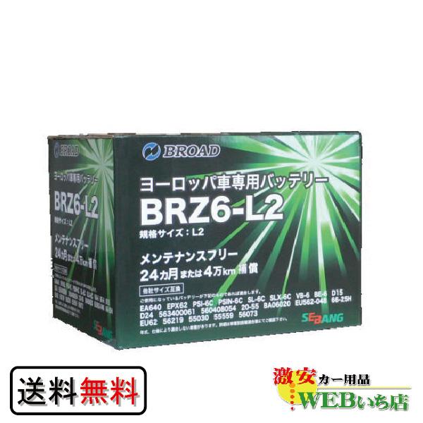 ブロード セバン社製バッテリー BRZ7-L3 【BR】