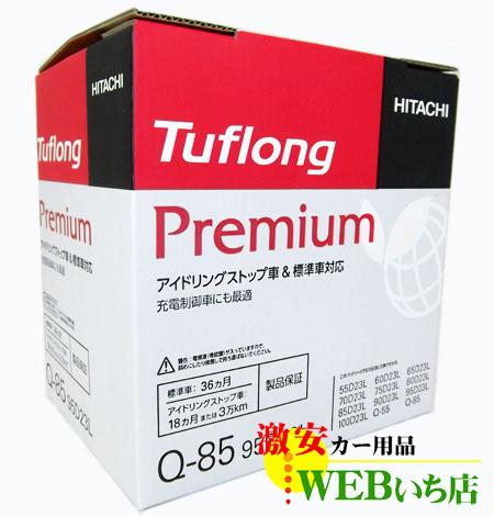 日立 タフロング Tuflong Premium JPQ-85/95D23L 【BR】