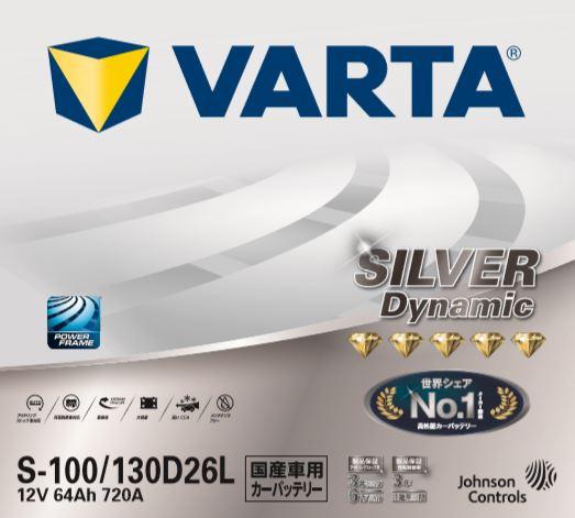 VARTA Silver S-100/130D26L バルタ シルバー 国産車用 カーバッテリー 車 新品