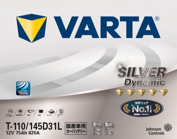 VARTA Silver T-110/145D31L バルタ シルバー 国産車用 カーバッテリー 車 新品