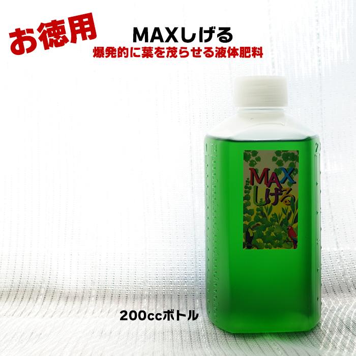 【定期購入】【お徳用200cc】MAXしげる 爆発的に葉を茂らせる液体肥料 観葉植物や多肉植物、エアープランツなどを大きく!