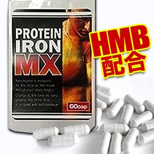 【3個セット】プロテイン サプリメント HMB サプリ クレアチン プロテイン ダイエット BCAA アミノ酸 大豆 筋肉 トレーニング プロテインアイアンMX 送料無料