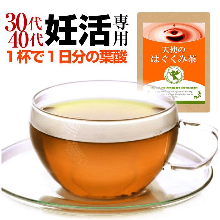【5個セット】葉酸 サプリ マカ 妊娠 妊活 ハーブティー サプリメント お茶 粉末 天使のはぐくみ茶 《送料無料》