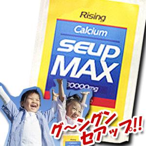 【4個セット】カルシウム サプリメント 子供 ジュニア キッズ プロテイン サプリ アルギニン ボーンペップ 卵黄ペプチド 粉末 パウダー SEUP MAX(セアップマックス) 送料無料